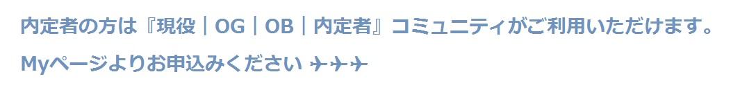 現役OGOB内定者コミュニティ