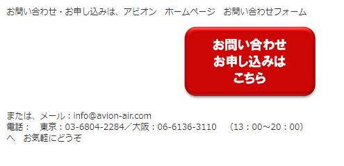 【アビオン】お問合せ・お申込みフォーム