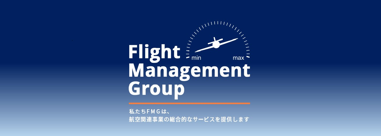 FMGロゴ FMG羽田空港スタッフ募集