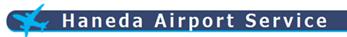 羽田空港サービスロゴ